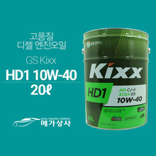 GS Kixx HD1 D1 CJ4 10W40 _20ℓ