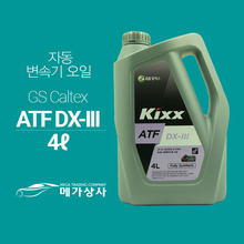 GS Kixx ATF DX3 / (구)덱스론3 _4ℓ