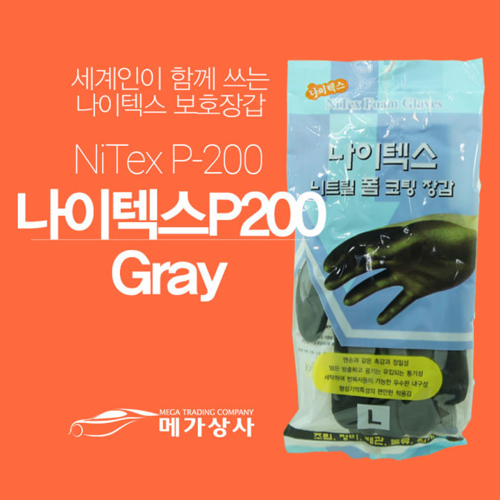 NiTex P-200 Gray