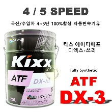 GS Kixx ATF DX3 / (구)덱스론3 _20ℓ